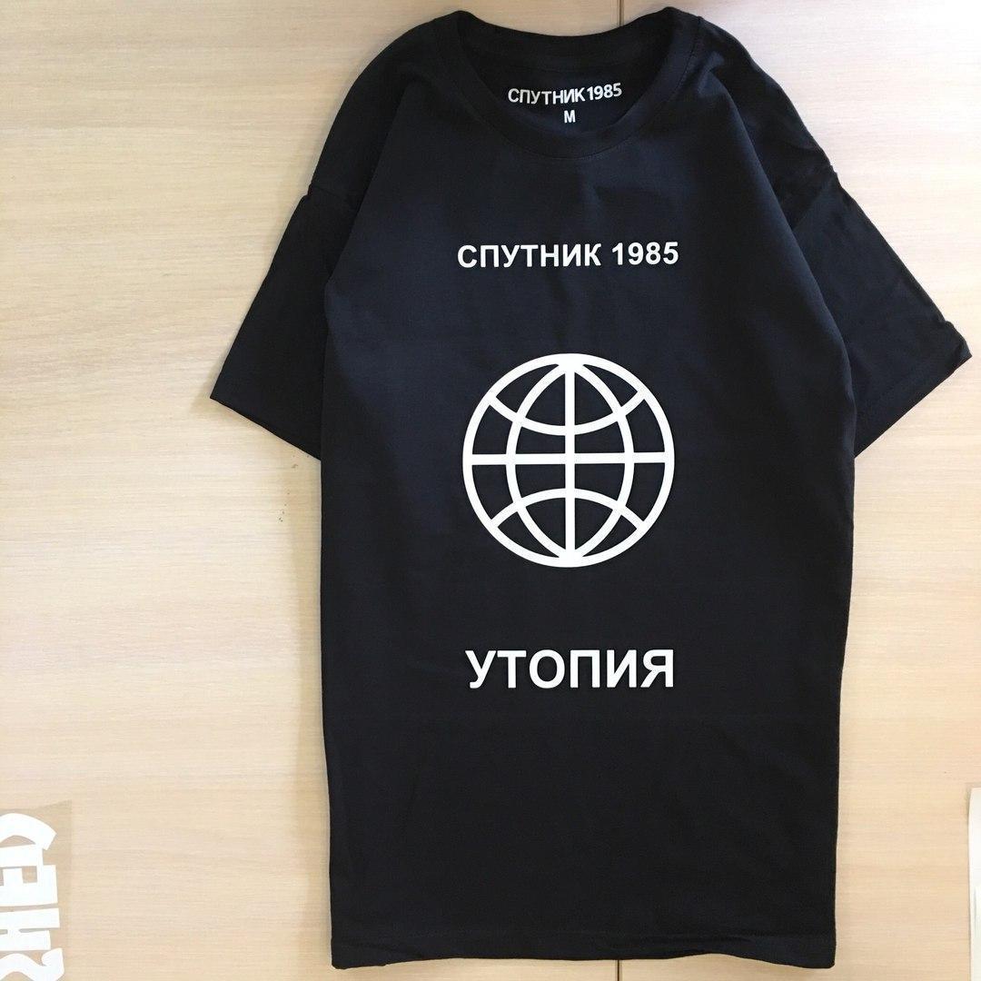 Футболка Спутник 1985 Утопия. Мужская черная с бирками| Качественная реплика