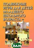 Е. В. Кузьмичева Подвижные игры для детей младшего школьного возраста. Учебное пособие