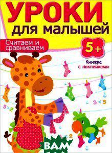 И. Попова Уроки для малышей. Считаем и сравниваем. Книжка с наклейками