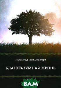 Мухаммад Таки Джа`фари Благоразумная жизнь