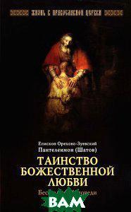 Епископ Орехово-Зуевский Пантелеймон (Шатов) Таинство Божественной любви. Беседы об Исповеди