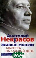 Некрасов Анатолий Александрович Живые мысли. Таблетка на каждый день