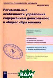 Соломатин А.М. Региональные особенности управления содержанием дошкольного и общего образования