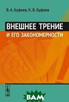 В. А. Буфеев, К. В. Буфеев Внешнее трение и его закономерности