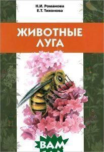 Н. И. Романова, Е. Т. Тихонова Животные луга. Учебное пособие для детей младшего школьного возраста
