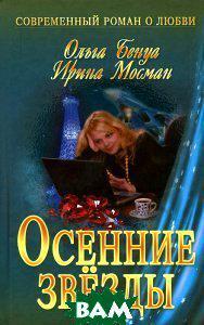 Ольга Бенуа, Ирина Мосман Осенние звезды