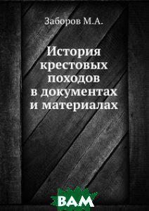 М.А. Заборов История крестовых походов в документах и материалах
