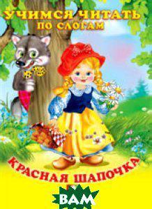 Фаттахова Н. Красная шапочка