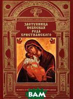 М. Д. Молотников Заступница Небесная рода христианского. Книга о Пресвятой Богородице