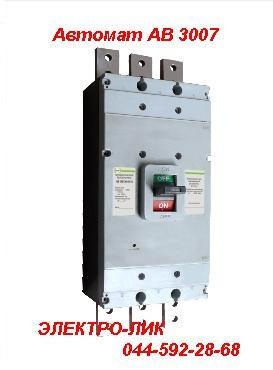 Автоматический выключатель АВ 3007/3Н 1250А