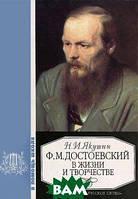 Н. И. Якушин Ф. М. Достоевский в жизни и творчестве. Учебное пособие
