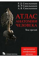 Атлас анатомии человека. В 4 томах. Том 3. Учение о сосудах и лимфоидных органах. Синельников Р. Д.