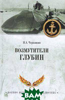 Н. А. Черкашин Возмутители глубин. Секретные операции советских подводных лодок в годы холодной войны