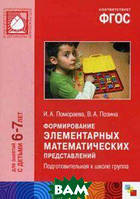 И. А. Помораева, В. А. Позина Формирование элементарных математических представлений. Система работы в подготовительной к школе группе детского сада.