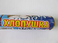Хлопушка конфетти
