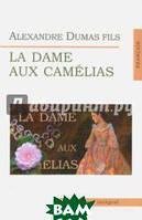 Дюма Александр (сын) La Dame Aux Camelias. Дама с камелиями. Дюма А. (сын)