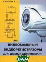 Кашкаров Андрей Петрович Видеокамеры и видеорегистраторы для дома и автомобиля
