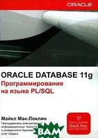 Майкл Мак-Локлин Oracle Database 11g. Программирование на языке PL/SQL