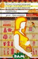 Стеблянская Наталья Георгиевна Конструирование и моделирование одежды для беременных. Модели для разных сроков беременности. Выкройки и инструкции по