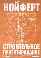 Будівельне проектування. 41-е повне видання. Нойферт Е.