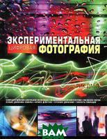 Рик Дабл Экспериментальная цифровая фотография