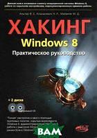 В. Е. Альтер, Н. Р. Апанасевич, М. Д. Матвеев Хакинг Windows 8. Практическое руководство (+ 2 CD-ROM)