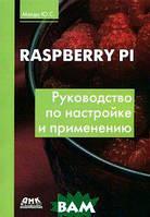 Магда Юрий Степанович К-30494 Raspberry Pi. Руководство по настройке и применению