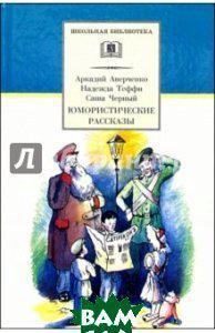 Аверченко Аркадий Тимофеевич, Черный Саша, Тэффи Надежда Александровна Юмористические рассказы