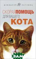 Л. С. Моисеенко Скорая помощь для вашего кота