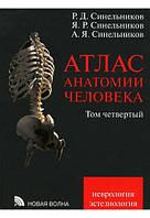 Атлас анатомии человека. В 4 томах. Том 4. Учение о нервной системе и органах чувств.Синельников