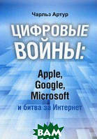 Артур Чарльз Цифровые войны: Apple, Google, Microsoft и битва за Интернет
