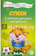 Ладыгина Татьяна Борисовна Стихи к летним детским праздникам