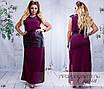 Плаття довге без рукав високий виріз французький трикотаж+кожзам 48,50,52,54, фото 4