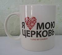 """Чашка """"Я люблю мою церковь"""""""