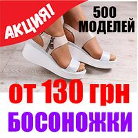 Босоножки женские акция !!! летняя распродажа