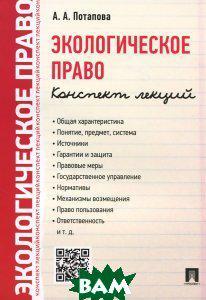 А. А. Потапова Экологическое право. Конспект лекций