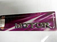 Надпись MOTOR  122х20 мм