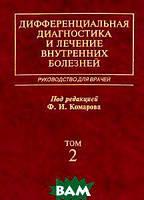 Дифференциальная диагностика и лечение внутренних болезней. В 4 томах. Том 2. Болезни органов пищеварения