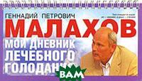 Малахов Геннадий Петрович Мой дневник лечебного голодания