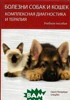 Болезни собак и кошек. Комплексная диагностика и терапия. Учебное пособие