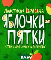 Анастасия Орлова Яблочки-пятки. Стихи для самых маленьких