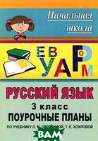 русский язык 4 класс вербецкая купцова гдз