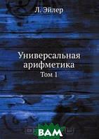 Л. Эйлер Универсальная арифметика