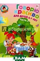 Володина Наталья Владимировна Говорю красиво: для детей 6-7 лет. В 2-х частях. Часть 2