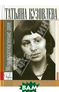 Кузовлева Татьяна Витальевна Мои драгоценные дни
