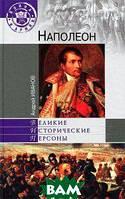 Андрей Иванов Наполеон