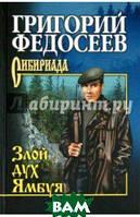 Федосеев Григорий Анисимович Злой дух Ямбуя