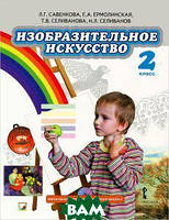 Л. Г. Савенкова, Е. А. Ермолинская, Т. В. Селиванова, Н. Л. Селиванов Изобразительное искусство. 2 класс. Учебник. ФГОС (+ CD-ROM)