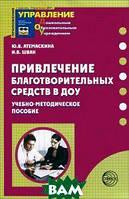 Ю. В. Атемаскина, И. В. Шван Привлечение благотворительных средств в ДОУ