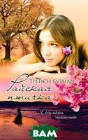 Трейси Гузман Райская птичка